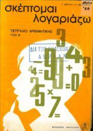 Μαθηματικά (71/258)