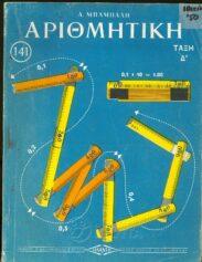 Μαθηματικά (75/273)