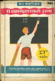 Μαθηματικά (73/258)