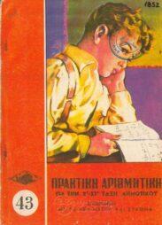 Μαθηματικά (75/258)