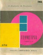 Μαθηματικά (58/207)