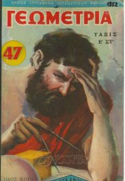 Μαθηματικά (80/258)