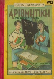 Μαθηματικά (64/207)
