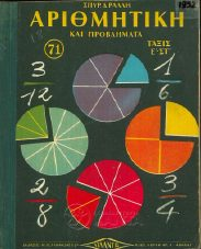 Μαθηματικά (86/258)