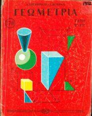 Μαθηματικά (90/258)