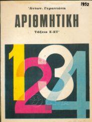 Μαθηματικά (91/258)