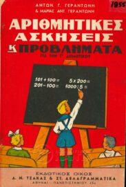 Μαθηματικά (71/207)