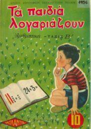 Μαθηματικά (97/258)