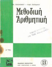 Μαθηματικά (104/258)