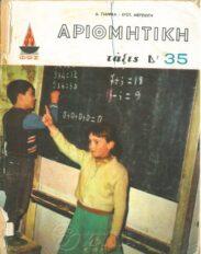 Μαθηματικά (105/258)