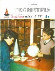 Μαθηματικά (82/211)