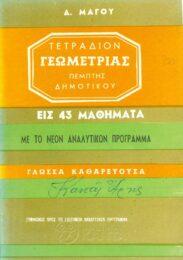 Μαθηματικά (83/207)