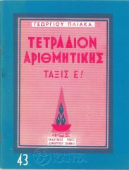 Μαθηματικά (84/207)