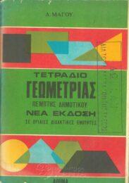 Μαθηματικά (85/207)