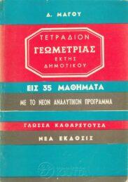Μαθηματικά (115/258)