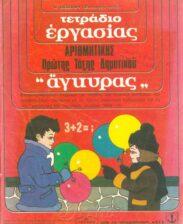 Μαθηματικά (88/207)