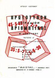 Μαθηματικά (117/258)