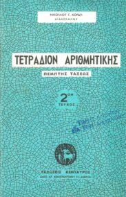 Μαθηματικά (94/207)