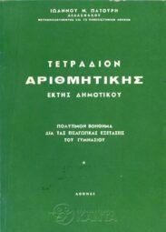 Μαθηματικά (95/207)