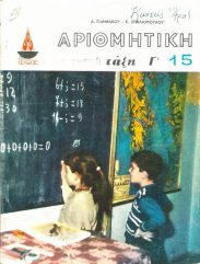 Μαθηματικά (129/258)