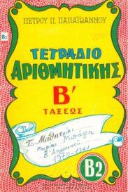 Μαθηματικά (133/258)