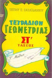 Μαθηματικά (114/207)