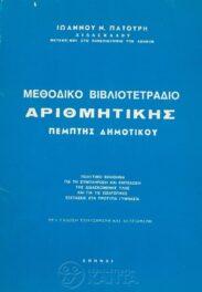 Μαθηματικά (116/207)