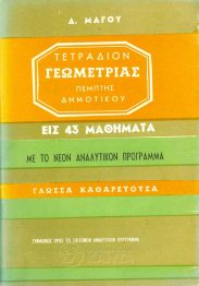 Μαθηματικά (144/258)