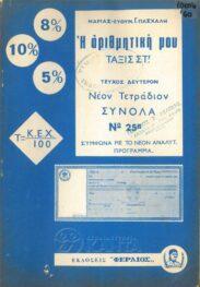 Μαθηματικά (122/207)