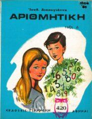 Μαθηματικά (153/258)