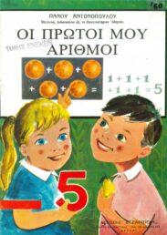 Μαθηματικά (157/258)