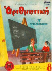 Μαθηματικά (132/207)
