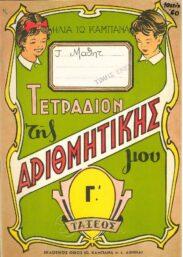 Μαθηματικά (135/207)