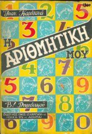 Μαθηματικά (174/258)