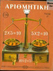 Μαθηματικά (183/273)