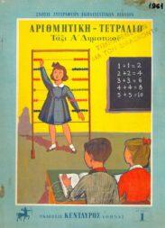 Μαθηματικά (181/258)