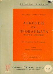 Μαθηματικά (189/258)