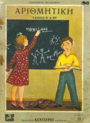Μαθηματικά (190/258)