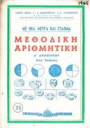 Μαθηματικά (204/273)