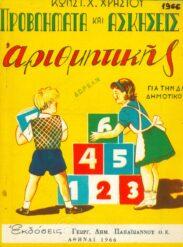 Μαθηματικά (196/258)