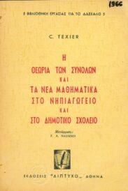 Μαθηματικά (151/207)