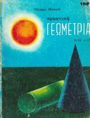 Μαθηματικά (198/258)