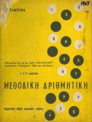 Μαθηματικά (199/258)