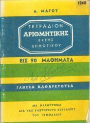 Μαθηματικά (154/207)