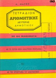 Μαθηματικά (205/258)