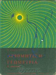 Μαθηματικά (207/258)