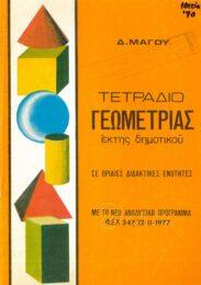 Μαθηματικά (208/258)