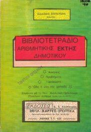 Μαθηματικά (162/207)