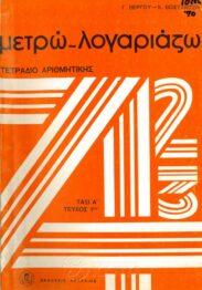 Μαθηματικά (165/207)