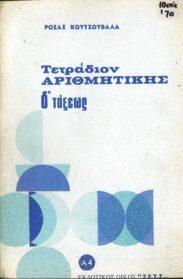 Μαθηματικά (166/207)